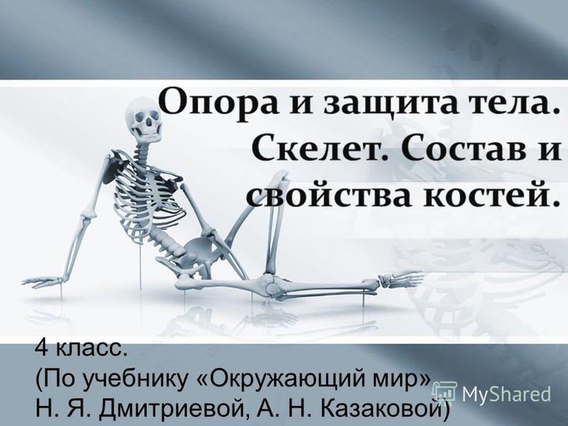 4 класс. (По учебнику «Окружающий мир» Н. Я. Дмитриевой, А. Н. Казаковой)