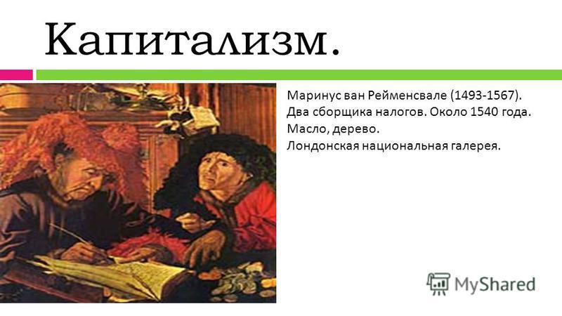 Капитализм. Маринус ван Рейменсвале (1493-1567). Два сборщика налогов. Около 1540 года. Масло, дерево. Лондонская национальная галерея.