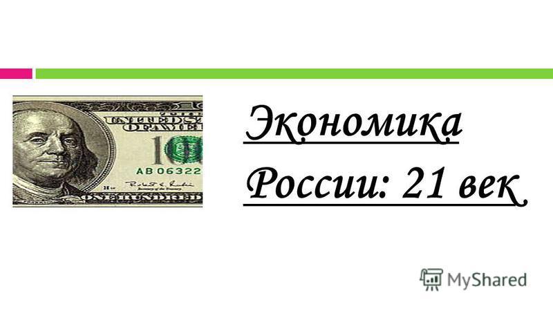 Экономика России: 21 век