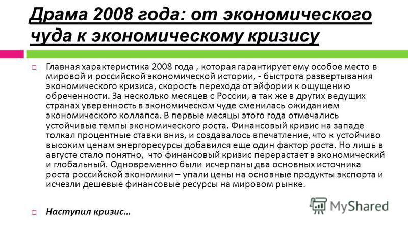 Драма 2008 года: от экономического чуда к экономическому кризису Главная характеристика 2008 года, которая гарантирует ему особое место в мировой и российской экономической истории, - быстрота развертывания экономического кризиса, скорость перехода о