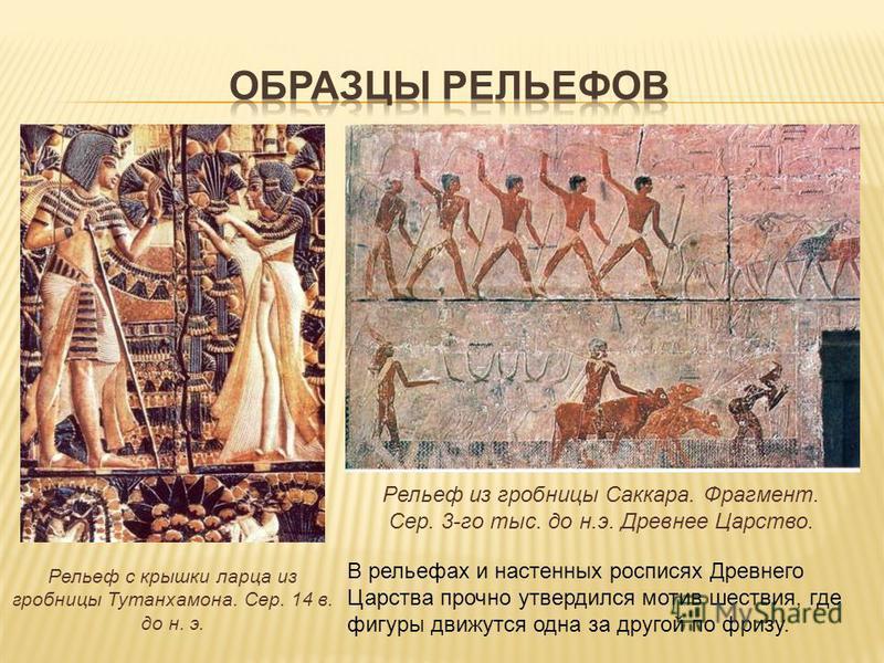 Рельеф и росписи древнего египта