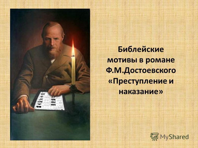 Библейские мотивы в романе Ф.М.Достоевского «Преступление и наказание»