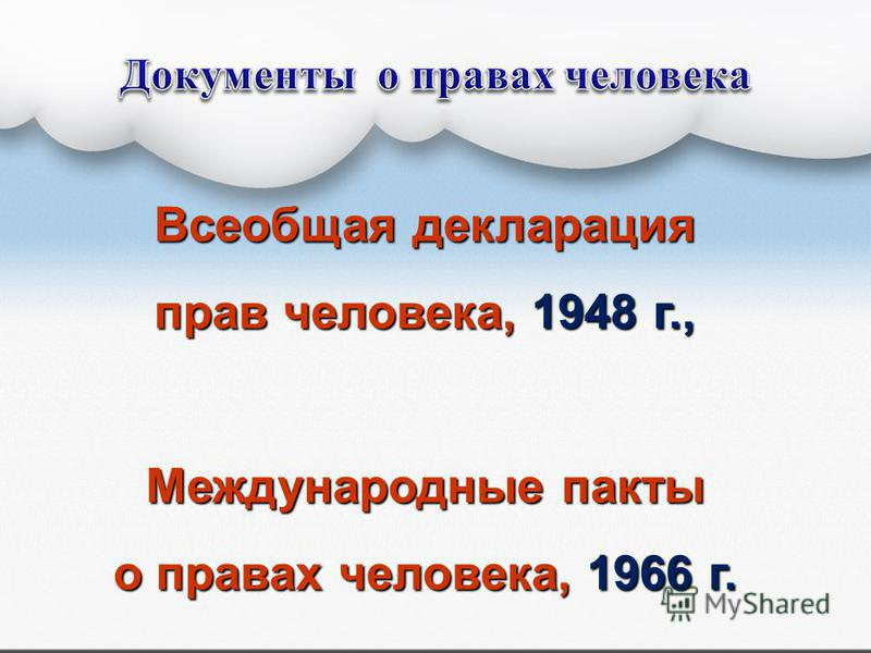 Всеобщая декларация прав человека, 1948 г., Международные пакты о правах человека, 1966 г.