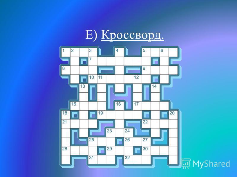 Е) Кроссворд.