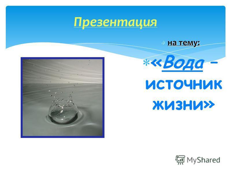 Значение Воды В Жизни Человека Презентация 2 Класс