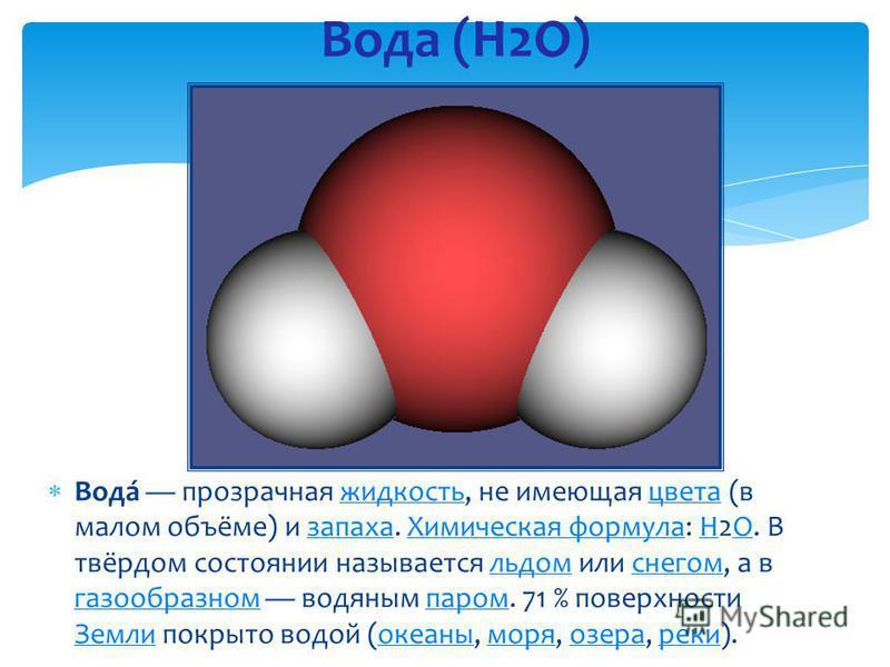 Презентация на тему: на тему: «Вода – источник жизни»