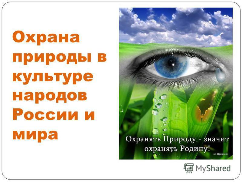 Охрана природы в культуре народов России и мира