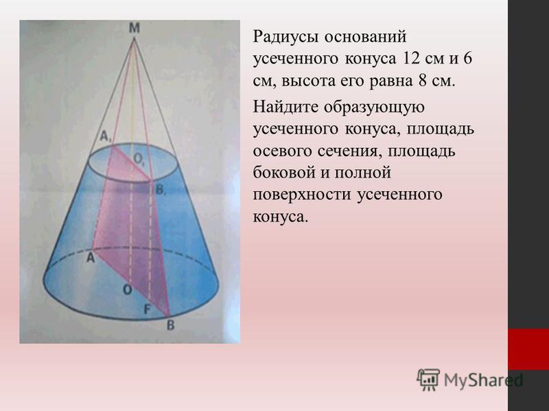 Радиусы оснований усеченного конуса 12 см и 6 см, высота его равна 8 см. Найдите образующую усеченного конуса, площадь осевого сечения, площадь боковой и полной поверхности усеченного конуса.
