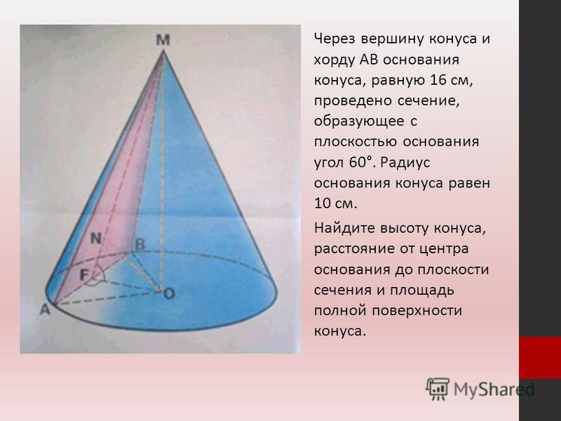 Через вершину конуса и хорду АВ основания конуса, равную 16 см, проведено сечение, образующее с плоскостью основания угол 60°. Радиус основания конуса равен 10 см. Найдите высоту конуса, расстояние от центра основания до плоскости сечения и площадь п