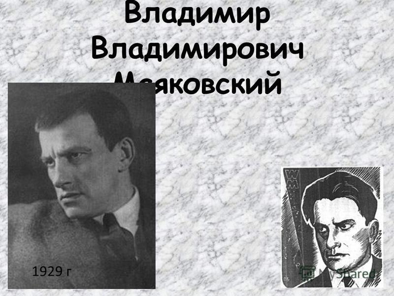 Владимир Владимирович Маяковский 1929 г