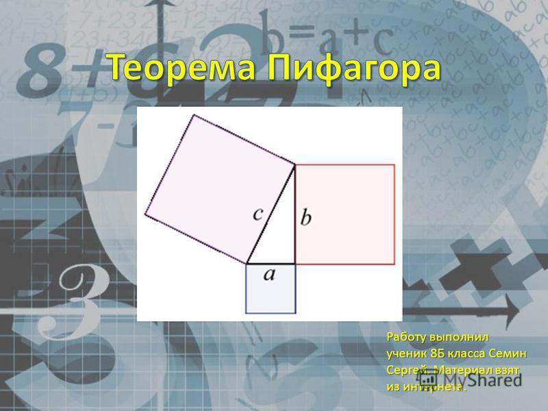 Работу выполнил ученик 8Б класса Семин Сергей. Материал взят из интернета.