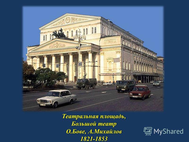 Театральная площадь, Большой театр О.Бове, А.Михайлов 1821-1853
