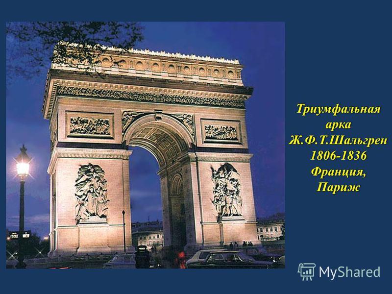 Триумфальная арка Ж.Ф.Т.Шальгрен 1806-1836 Франция, Париж