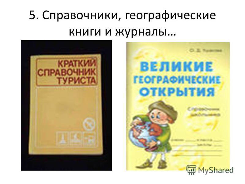 5. Справочники, географические книги и журналы…