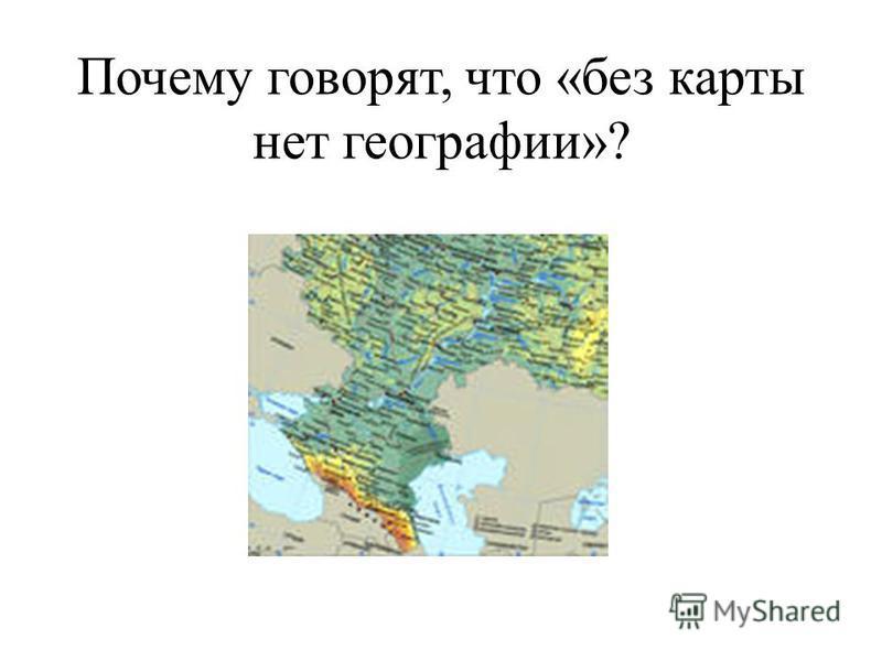 Почему говорят, что «без карты нет географии»?