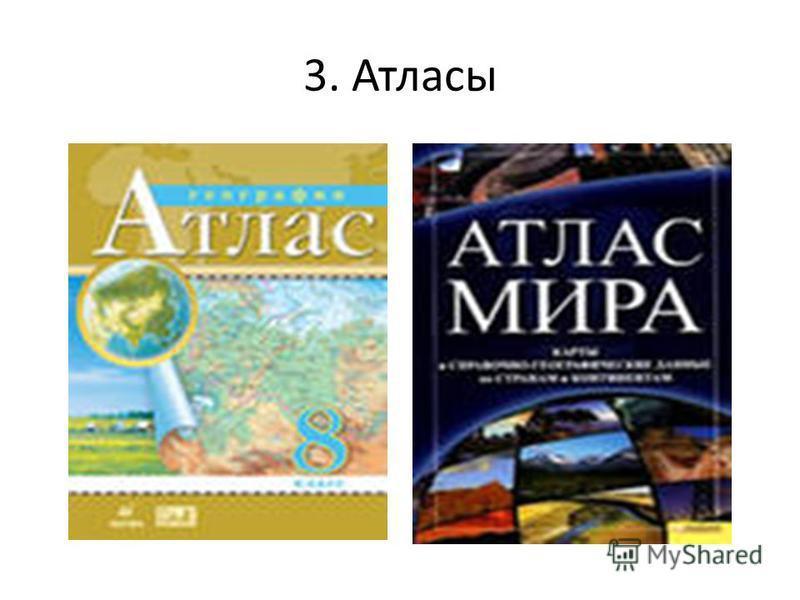 3. Атласы
