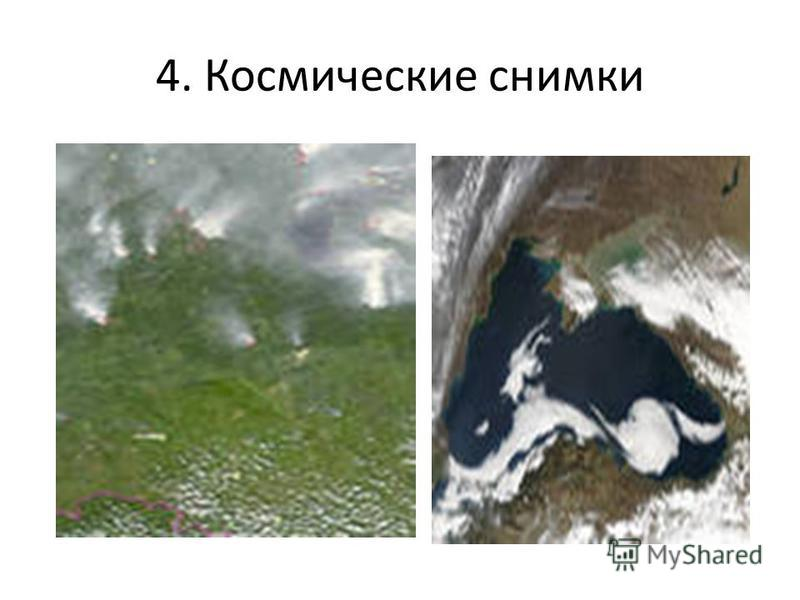 4. Космические снимки