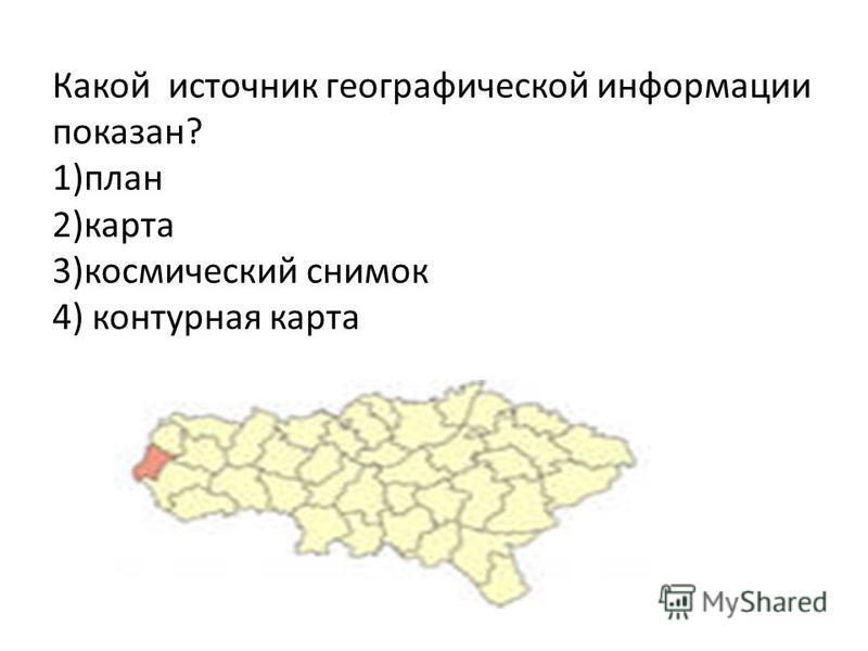 Какой источник географической информации показан? 1)план 2)карта 3)космический снимок 4) контурная карта