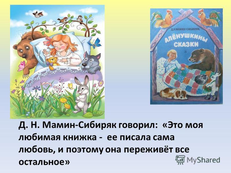 Д. Н. Мамин-Сибиряк говорил: «Это моя любимая книжка - ее писала сама любовь, и поэтому она переживёт все остальное»