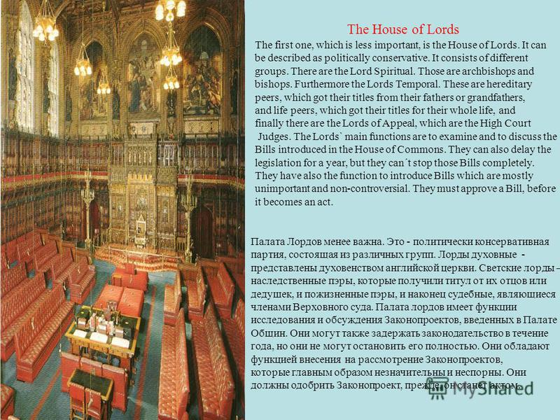 "the differences between house of lords House of commons: house of commons, popularly elected legislative body of the bicameral british parliament although it is technically the lower house, the house of commons is predominant over the house of lords, and the name ""parliament"" is often used to refer to the house of commons alone."