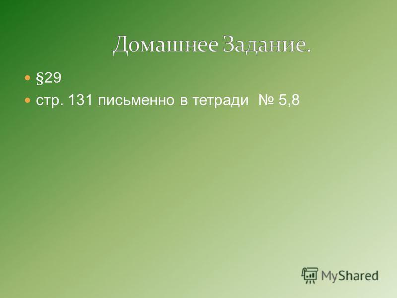 § 29 стр. 131 письменно в тетради 5,8