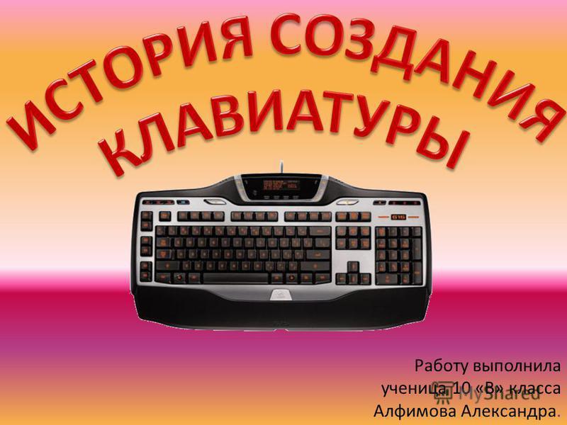 Работу выполнила ученица 10 «В» класса Алфимова Александра.