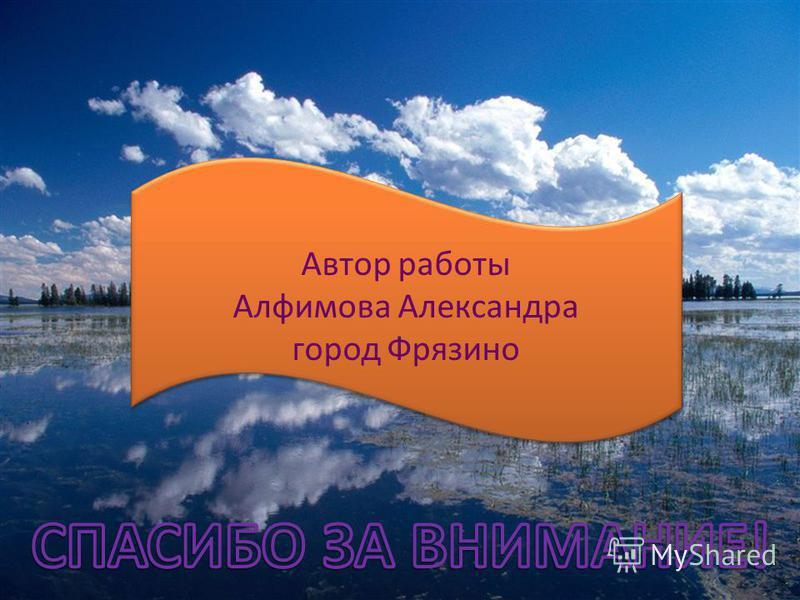 Автор работы Алфимова Александра город Фрязино