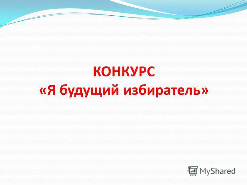 КОНКУРС «Я будущий избиратель»