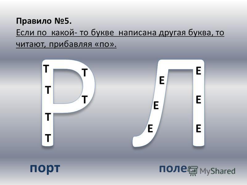 Правило 5. Если по какой- то букве написана другая буква, то читают, прибавляя «по». Т Т Т Т Т Т Е Е Е Е ЕЕ порт поле