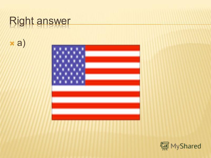 Флаг США---------это ……