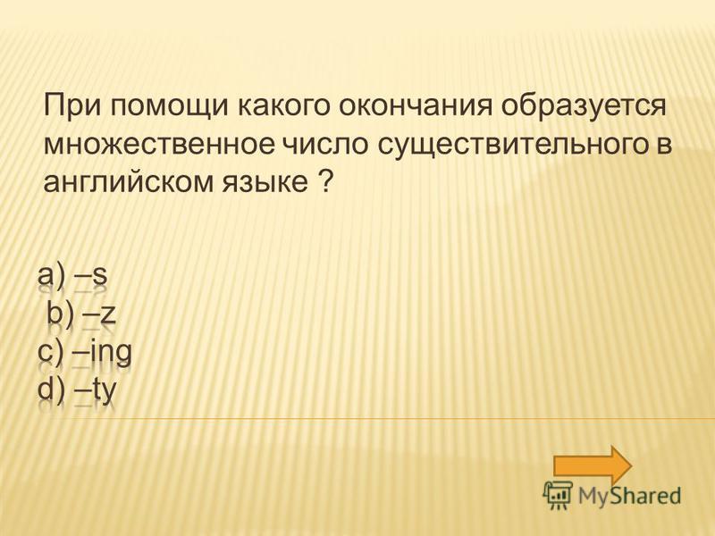 2 вопрос