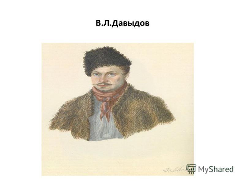 В.Л.Давыдов