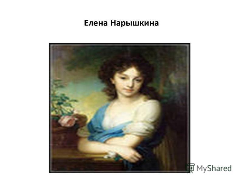 Елена Нарышкина