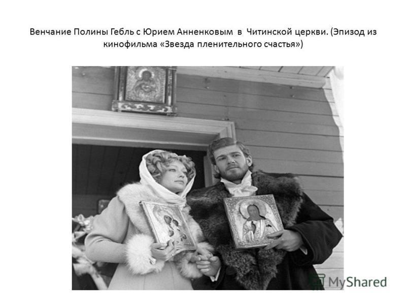 Венчание Полины Гебль с Юрием Анненковым в Читинской церкви. (Эпизод из кинофильма «Звезда пленительного счастья»)