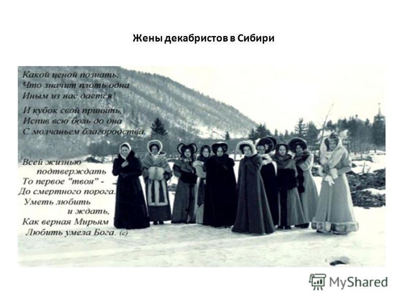 Жены декабристов в Сибири