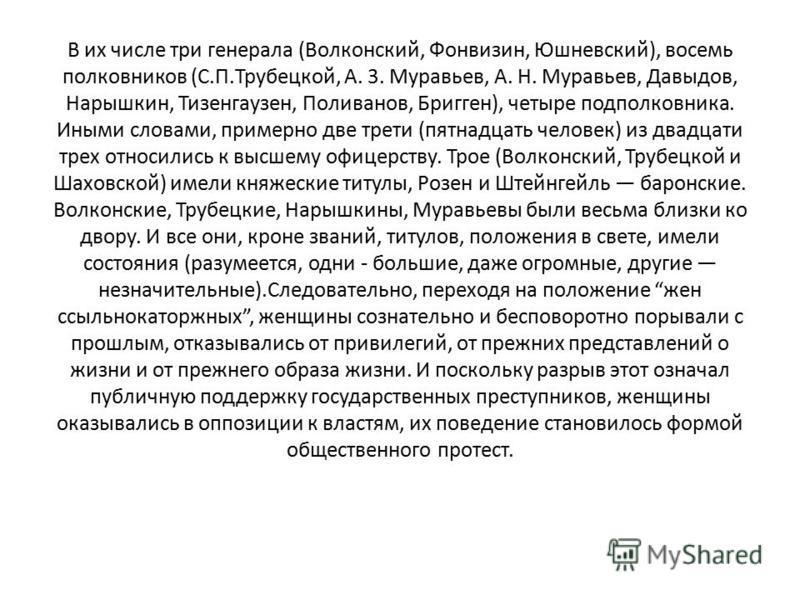В их числе три генерала (Волконский, Фонвизин, Юшневский), восемь полковников (С.П.Трубецкой, А. 3. Муравьев, А. Н. Муравьев, Давыдов, Нарышкин, Тизенгаузен, Поливанов, Бригген), четыре подполковника. Иными словами, примерно две трети (пятнадцать чел