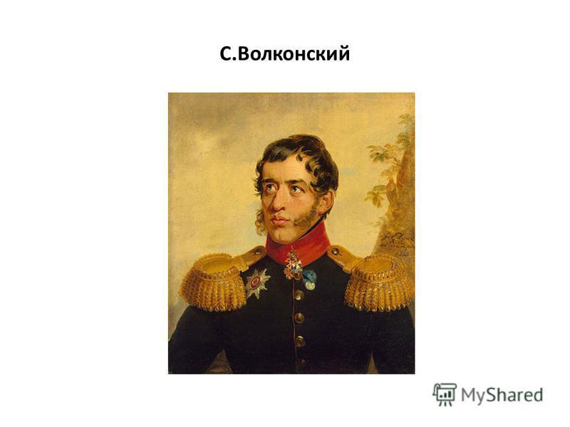 С.Волконский