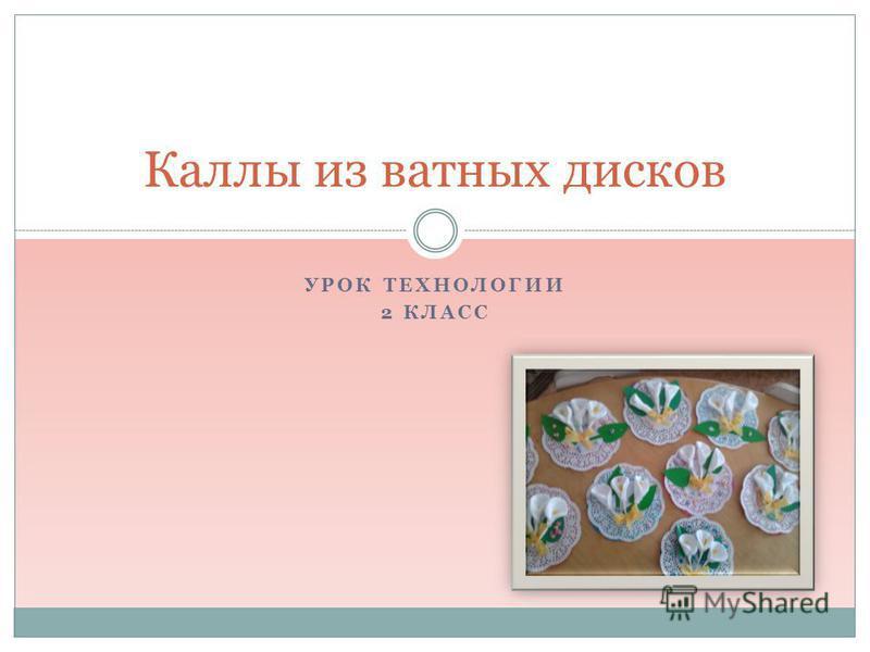 УРОК ТЕХНОЛОГИИ 2 КЛАСС Каллы из ватных дисков