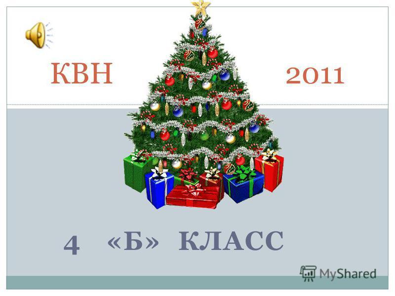 4 «Б» КЛАСС КВН 2011