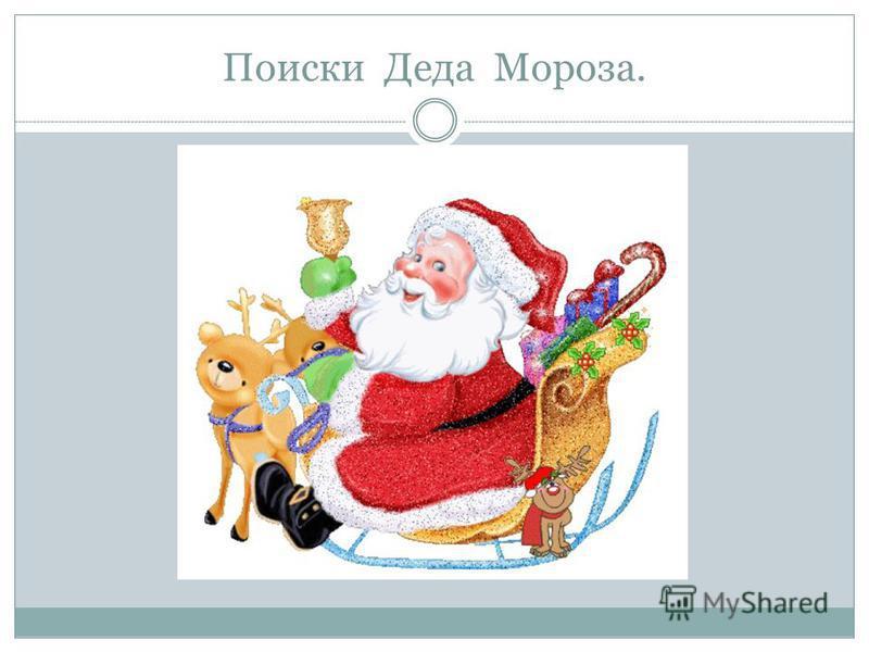 Поиски Деда Мороза.