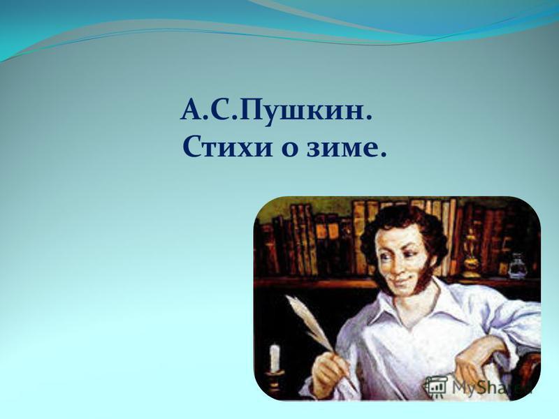 А.С.Пушкин. Стихи о зиме.