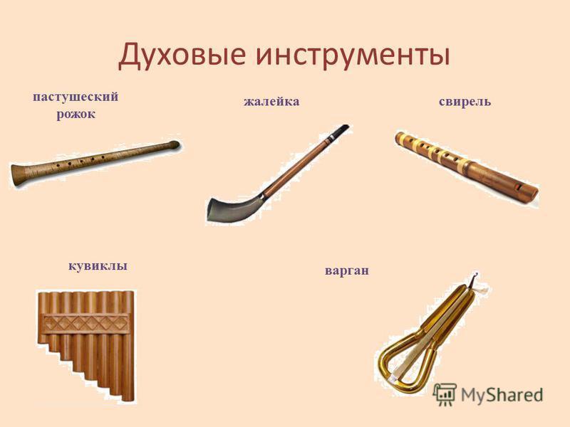 Духовые инструменты пастушеский рожок жалейка свирель кувиклы варган