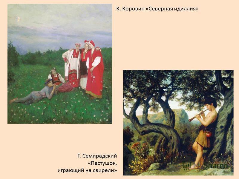 К. Коровин «Северная идиллия» Г. Семирадский «Пастушок, играющий на свирели»