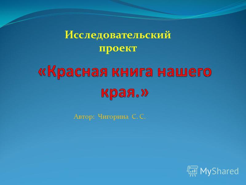 Автор: Чигорина С. С. Исследовательский проект