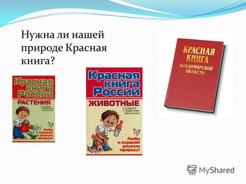 Нужна ли нашей природе Красная книга?