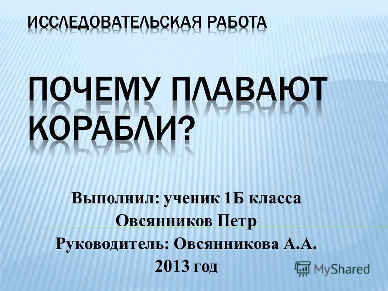 Выполнил: ученик 1Б класса Овсянников Петр Руководитель: Овсянникова А.А. 2013 год