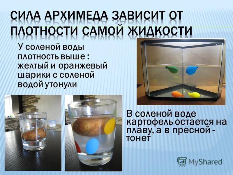 У соленой воды плотность выше : желтый и оранжевый шарики с соленой водой утонули В соленой воде картофель остается на плаву, а в пресной - тонет