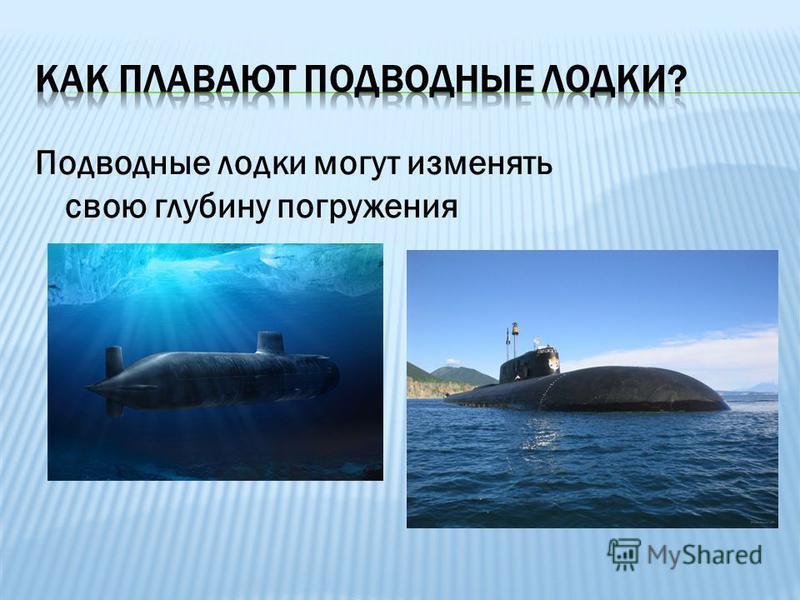 Подводные лодки могут изменять свою глубину погружения