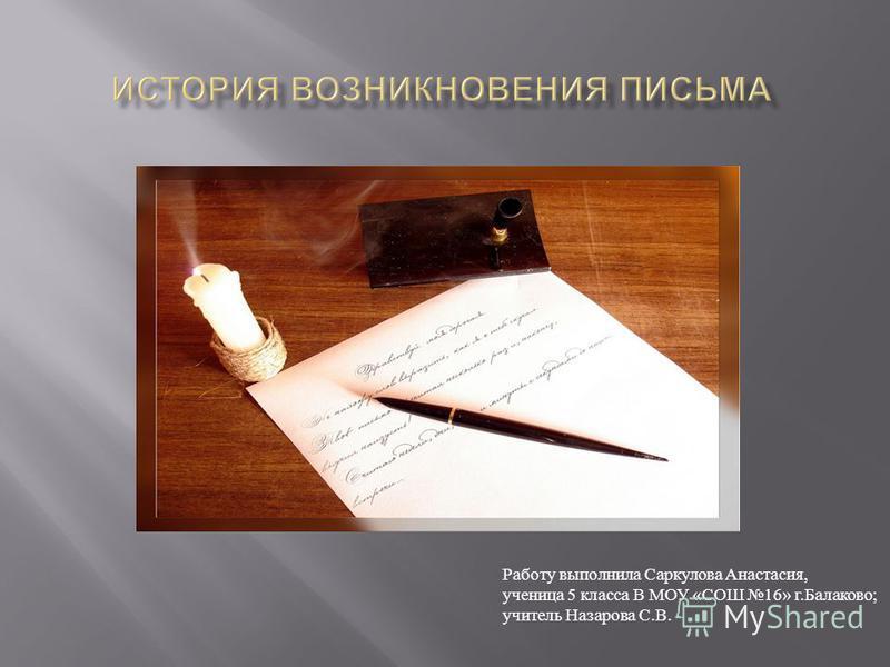Работу выполнила Саркулова Анастасия, ученица 5 класса В МОУ « СОШ 16» г. Балаково ; учитель Назарова С. В.
