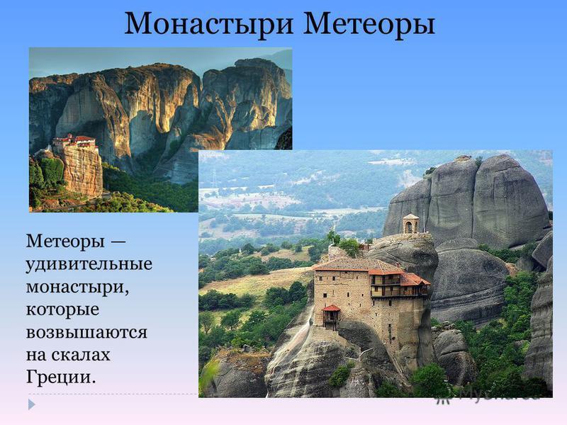 Монастыри Метеоры Метеоры удивительные монастыри, которые возвышаются на скалах Греции.